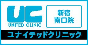 ユナイテッドクリニック新宿南口院公式サイト