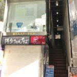ユナイテッドクリニック東京駅前院 11/10(日)開院